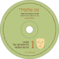 ma_Shlomi-cd-1
