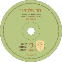 ma_Shlomi-cd-2