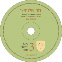 ma_Shlomi-cd-3