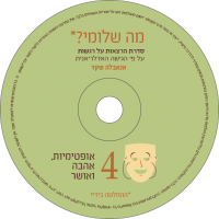 ma_Shlomi-cd-4